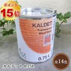 リボス自然塗料 カルデット 0.75リットル(約9平米/2回塗り) ポイント10倍