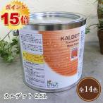 リボス自然塗料 カルデット 2.5リットル(約31平米/2回塗り)送料無料 ポイント10倍