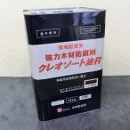 クレオソート油R こげ茶 14kg(約45平米/1回塗り)  木材防腐剤/クレオソート/防腐剤/杭/木柵/吉田製油所
