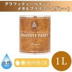 グラフィティーペイント メタルプライマー(グレー) 1L(約9.5平米/1回塗り)