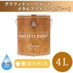 グラフィティーペイント メタルプライマー(グレー) 4L(約38平米/1回塗り) 送料無料