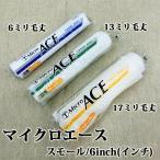 Micro ACE(マイクロエース) スモールローラー 6ミリ毛丈/6inch(インチ)