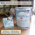 塗り替えプライマーエコ 透明 11kgセット(A液1kg:B液10kg) 約100平米/1回塗り 送料無料