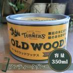 オールドウッドワックス/OLD WOOD WAX アンティークグレー 350ml(約12平米/1回塗り)