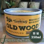 オールドウッドワックス/OLD WOOD WAX チャコールグレー 350ml(約12平米/1回塗り)