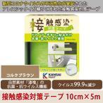 接触感染対策テープ 10cm×5m コルクブラウン 新型コロナウイルス/インフルエンザ/アレスシックイ配合/漆喰/抗菌・抗ウィルス/感染対策/関西ペイント