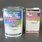 遮熱サビ止めプライマー グレー 6kgセット(A液5kg:B液1kg) 約35平米/1回塗り