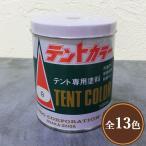 大同塗料 テントカラー 塩化ビニル樹脂系塗料 500ml(約2〜3平米/2回塗り)
