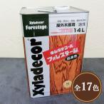 キシラデコールフォレステージ 14L(56〜92平米/2回塗り)送料無料 屋外・油性木材保護塗料