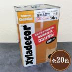 キシラデコール コンゾラン 14kg(56〜92平米/2回塗り) 屋外木部用・水性木材保護塗料