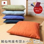座布団カバー 銘仙判(55×59) 無地かすり調 綿100% 全5色 50cmファスナー使用 1枚からメール便送料無料