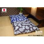 座布団カバー 銘仙判(55×59) 北欧リーフ柄 綿100% 2色 50cmファスナー使用 1枚からメール便送料無料