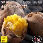 小さな安納芋1kg 送料無料 ご家庭用 訳あり 2箱以上のご購入で増量特典 さつまいも サツマイモ