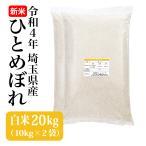 米 20kg お米 新米 令和2年 まとめ買い 業務用米 ひとめぼれ 安い 埼玉県産