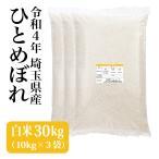 米 30kg お米 新米 令和2年 まとめ買い 業務用米 ひとめぼれ 安い 埼玉県産