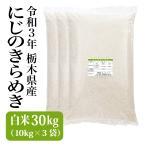 米 30kg お米 新米 まとめ買い 業務用米 令和2年 にじのきらめき 安い 栃木県産