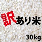米 30kg お米 訳あり米 激安 ブレンド米 白米 ※離島不可
