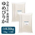 米 20kg お米 ゆめぴりか 白米(5kg×4袋)令和2年 新米 北海道産 特A ※送料別途
