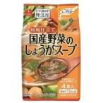 アスザックフーズ スープ生活 国産野菜のしょうがスープ 4食入り×20袋セット 温まる 本格 あっさり 生姜 インスタント ごぼう ねぎ フリーズドライ 水菜 お