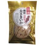 肉厚 国産 大きい 日本 おいしい 着色料 甘味料 調味料 福楽得 おつまみシリーズ 燻製太さきいか 68g×10袋セット 同梱・代引不可