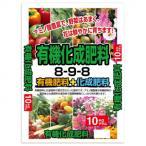 花 ひりょう ガーデニング 野菜 元肥 土 家庭園芸 追肥 園芸 アミノ酸 撒く 有機化成肥料 10kg  同梱・代引不可