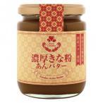 蓼科高原食品 濃厚きな粉あんバター 250g 12個セット 同梱・代引不可