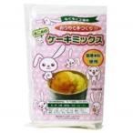 日本 子供 おやつ 米 牛乳 手作り そば 大豆 小麦 簡単 落花生 卵 アレルギー もぐもぐ工房のおこめのケーキミックス (120g×2袋)×10セット 同梱・代引不可