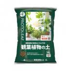 栽培 保水 排水 鹿沼 パーライト 栄養素 日本 堆肥 赤土玉 家庭 ピートモス くん炭 プロトリーフ 観葉植物の土 14L×4セット 同梱・代引不可