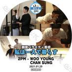 K-POP DVD 2PM 私は一人で暮らす ウヨン編 #3 2021.01.29 日本語字幕あり 2PM ウヨン WooYoung チャンソン ChanSung 2PM KPOP DVD