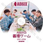 【K-POP DVD】 AB6IX V 義理ゲーム (EP01-EP06) 【日本語字幕あり】 AB6IX エービーシックス 韓国番組収録DVD 【AB6IX KPOP DVD】