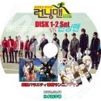 K-POP DVD BIGBANG ランニングマン ビッグバン 1-2 2枚set -2012.03.04- 日本語字幕あり BIGBANG ビックバン 韓国番組収録DVD BIGBANG DVD