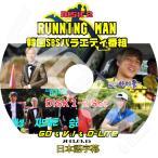 K-POP DVD BIGBANG Runningman ビッグバン 1-2 2枚set -2013.09.15- 日本語字幕あり BIGBANG ビックバン 韓国番組収録DVD BIGBANG DVD