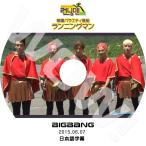 K-POP DVD BIGBANG Runningman ビッグバン -2015.06.07- 日本語字幕あり BIGBANG ビックバン 韓国番組収録DVD BIGBANG DVD