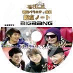 K-POP DVD BIGBANG 親友ノート 1-2 2枚set -2009.02.13-20- 日本語字幕あり BIGBANG ビックバン 韓国番組収録DVD BIGBANG DVD