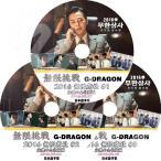【K-POP DVD】 BIGBANG 無限挑戦 2016 無限商社 GD編 3枚set (2016.08.27-09.10) 完 【日本語字幕あり】 BIGBANG ビックバン GD ジヨン 【BIGBANG DVD】