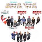 K-POP DVD BIGBANG 週間アイドル 3枚set -2017.01.04/01.11/02.08- 日本語字幕あり BIGBANG ビックバン BIGBANG DVD