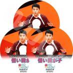 K-POP DVD BIGBANG 3枚SET 憎い我が子 特別MC スンリ出演 日本語字幕あり BIGBANG ビックバン V.I スンリ BIGBANG DVD
