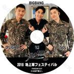 K-POP DVD BIGBANG 2018 地上軍フェスティバル 日本語字幕なし BIGBANG ビックバン テヤン デソン スンリ BIGBANG DVD