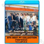 Blu-ray BTS 2021 2nd BEST OF BEST PV Collection - permission to dance Butter Life Goes On Dynamite Black Swan ON - 防弾少年団 バンタン BTS ブルーレイ