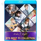 【Blu-ray】 BTS BEST OF BEST PV Collection - MAKE IT RIGHT Heartbeat Boy With Luv IDOL FAKE LOVE Mic Drop - 防弾少年団 バンタン 【BTS ブルーレイ】