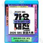 Blu-ray 2020 SBS 歌謡大典 (2020.12.25) 防弾少年団/ TWICE/ MONSTA X/ NCT/ SEVENTEEN/ GOT7/ ITZY/ IZONE/ GFRIEND/ NUEST 他 K-POP ブルーレイ