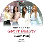 【KPOP DVD】★ BLACKPINK GET IT BEAUTY (2017.02.26) ★【日本語字幕あり】★ BLACK PINK ブラックピンク ★【BLACK PINK DVD】