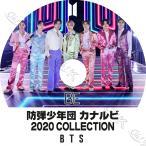 K-POP DVD BTS カナルビ 2020 3rd COLLECTION 防弾少年団 バンタン RM ジン シュガ ジェイホープ ジミン テヒョン ジョングク BANGTAN DVD
