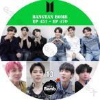 б┌K-POP DVDб█ BTS BANGTAN BOMB #13 (EP451-EP470) BTS╟·├╞ б┌╞№╦▄╕ь╗·╦ыд╩д╖б█ ╦╔├╞╛п╟п├─ е╨еєе┐еє ┤┌╣ё╚╓┴╚╝¤╧┐DVD б┌BANGTAN DVDб█