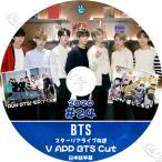 K-POP DVD BTS 防弾少年団 2020 Vアプリ #24 ARMY 愛してるよ 他 日本語字幕あり 防弾少年団 バンタン 韓国番組 BANGTAN KPOP DVD