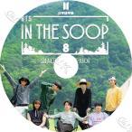 【K-POP DVD】 BTS 森の中 IN THE SOOP EP8 完 【日本語字幕あり】 防弾少年団 バンタン 韓国番組 【BANGTAN KPOP DVD】