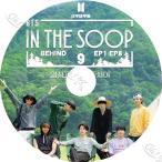 【K-POP DVD】 BTS 森の中 IN THE SOOP EP9 ビハインド 【日本語字幕あり】 防弾少年団 バンタン 韓国番組 【BANGTAN KPOP DVD】