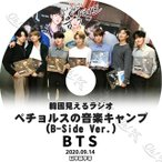 【K-POP DVD】 BTS ペチョルスの音楽キャンプ (B-Side ver.) (2020.09.14) 【日本語字幕あり】 防弾少年団 バンタン 韓国番組 【BANGTAN KPOP DVD】