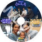 【K-POP DVD】 CNBLUE スケッチブック & スーパー