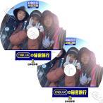 K-POP DVD CNBLUE 秘密旅行 2枚SET 日本語字幕あり CNBLUE シエンブルー ジョンヨンファ カンミンヒョク イジョンシン 韓国番組収録DVD CNBLUE KPOP DVD